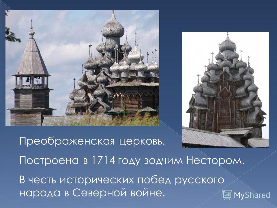 Преображенская церковь. Построена в 1714 году зодчим Нестором. В честь исторических побед русского народа в Северной войне.