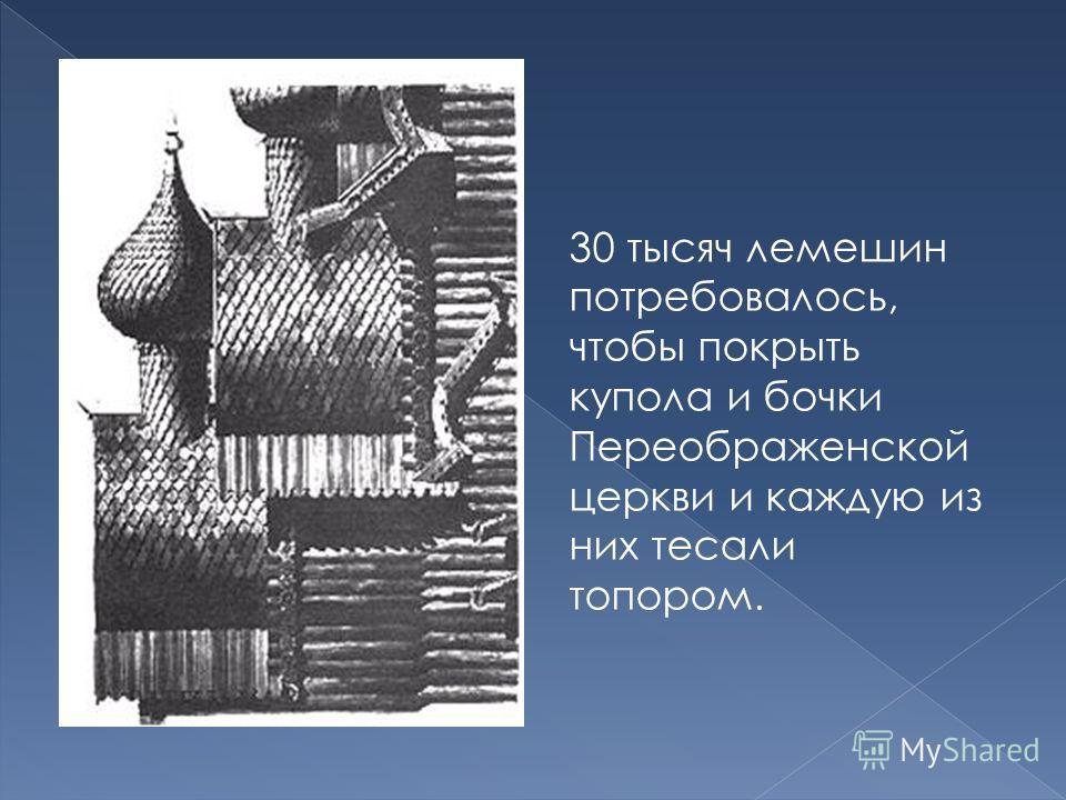 30 тысяч лемешин потребовалось, чтобы покрыть купола и бочки Переображенской церкви и каждую из них тесали топором.