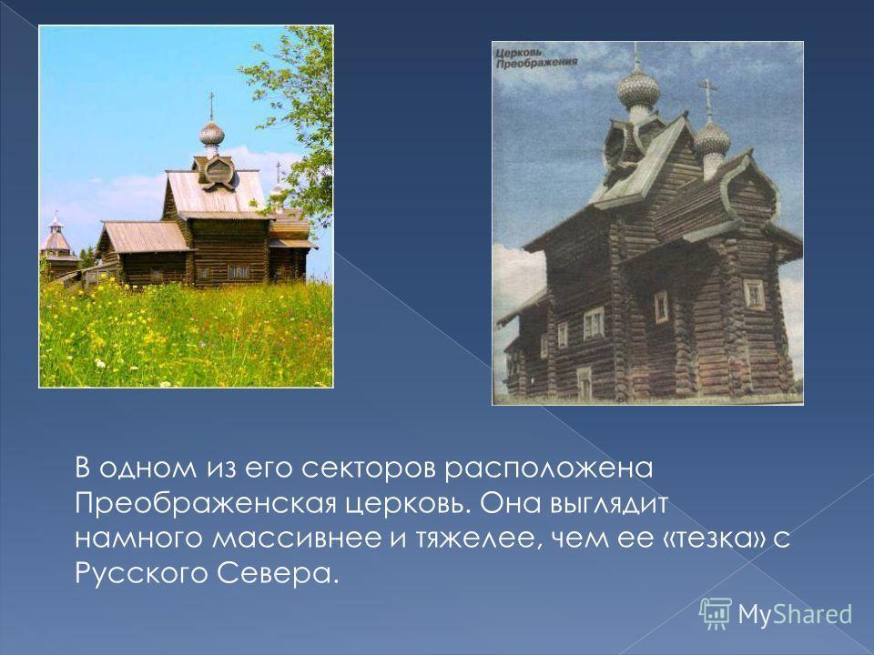 В одном из его секторов расположена Преображенская церковь. Она выглядит намного массивнее и тяжелее, чем ее «тезка» с Русского Севера.