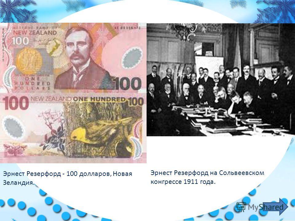 Эрнест Резерфорд на Сольвеевском конгрессе 1911 года. Эрнест Резерфорд - 100 долларов, Новая Зеландия.
