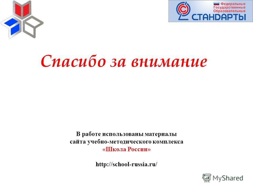 Спасибо за внимание В работе использованы материалы сайта учебно-методического комплекса «Школа России» http://school-russia.ru/