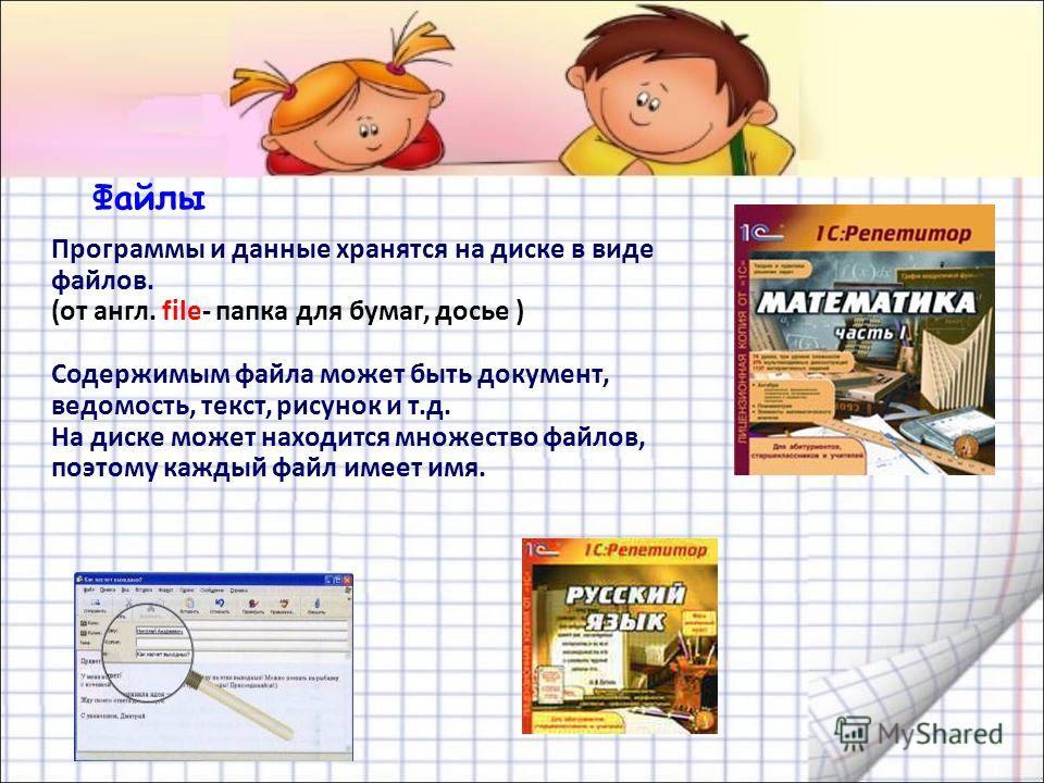 Прикладные программы Прикладные программы (приложения) – это программы, с помощью которых на компьютере выполняются конкретные задания: ввод текста, рисование, вычисления и другие.
