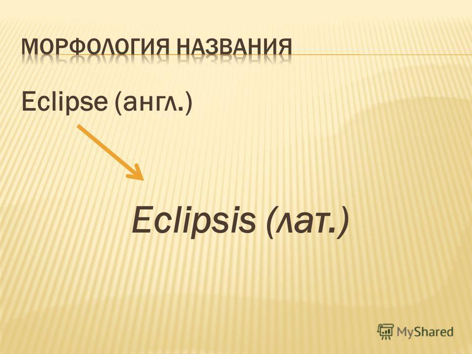 Eclipse (англ.) Eclipsis (лат.)