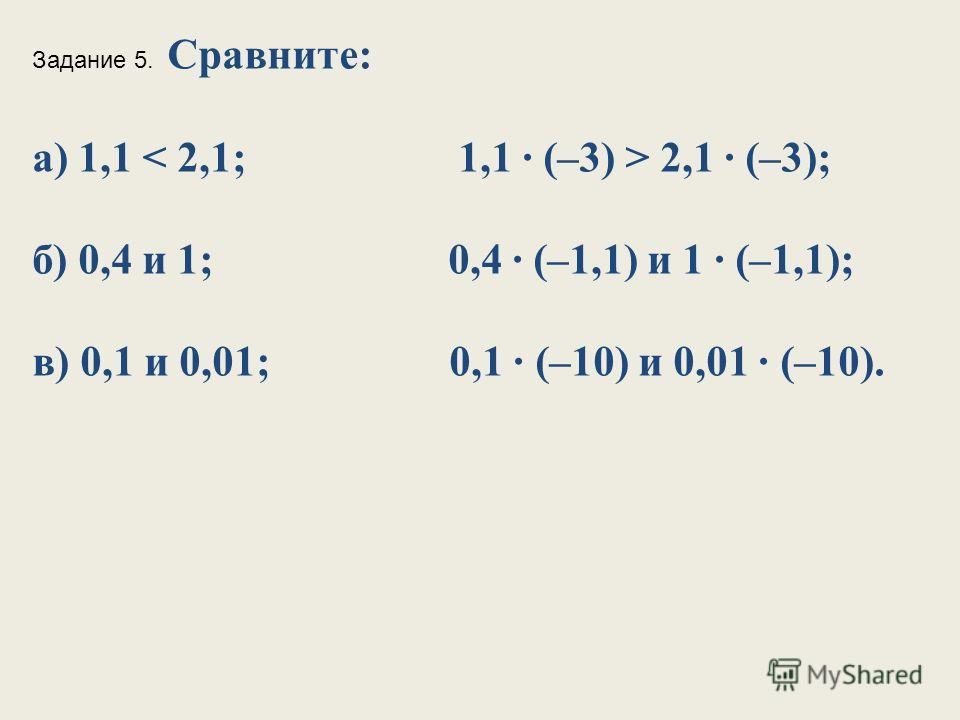 Задание 5. Сравните: а) 1,1 2,1 (–3); б) 0,4 и 1; 0,4 (–1,1) и 1 (–1,1); в) 0,1 и 0,01; 0,1 (–10) и 0,01 (–10).