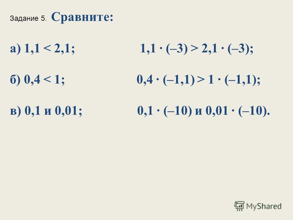 Задание 5. Сравните: а) 1,1 2,1 (–3); б) 0,4 1 (–1,1); в) 0,1 и 0,01; 0,1 (–10) и 0,01 (–10).