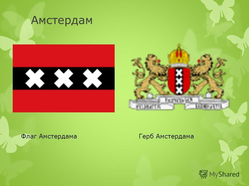 Амстердам Флаг АмстердамаГерб Амстердама