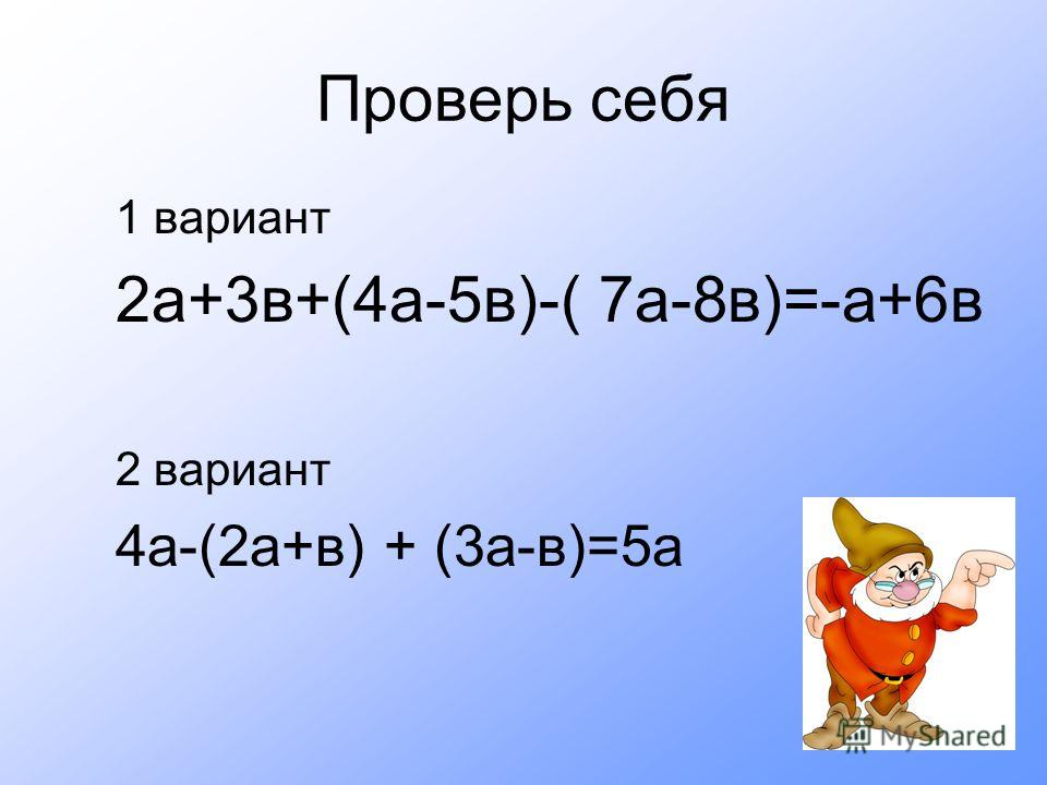 Проверь себя 1 вариант 2а+3в+(4а-5в)-( 7а-8в)=-а+6в 2 вариант 4а-(2а+в) + (3а-в)=5а