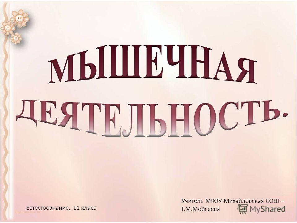 Естествознание, 11 класс Учитель МКОУ Михайловская СОШ – Г.М.Мойсеева