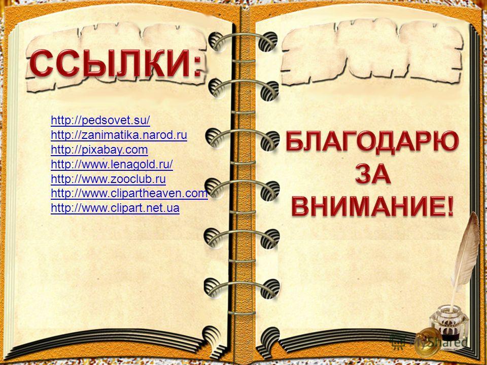 http://pedsovet.su/ http://zanimatika.narod.ru http://pixabay.com http://www.lenagold.ru/ http://www.zooclub.ru http://www.clipartheaven.com http://www.clipart.net.ua