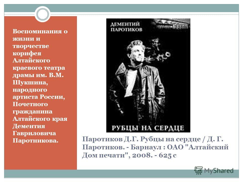 Паротиков Д.Г. Рубцы на сердце / Д. Г. Паротиков. - Барнаул : ОАО