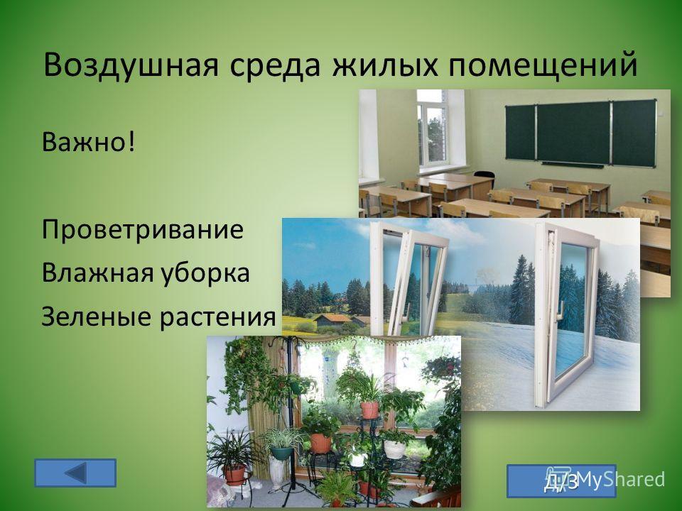 Воздушная среда жилых помещений Важно! Проветривание Влажная уборка Зеленые растения Д/З