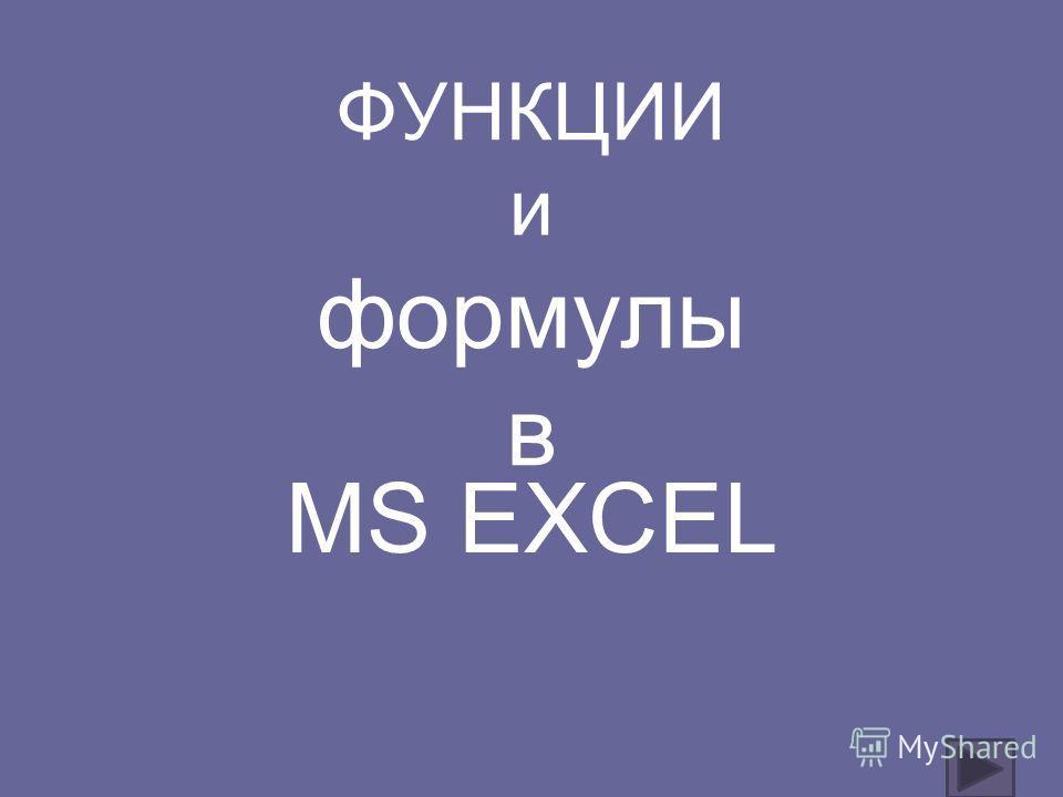 MS EXCEL ФУНКЦИИ и формулы в