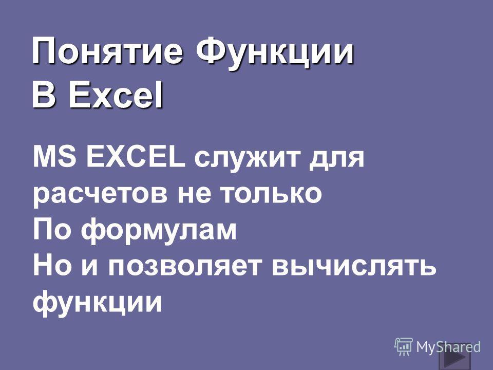 . Понятие Функции В Excel МS EXCEL служит для расчетов не только По формулам Но и позволяет вычислять функции