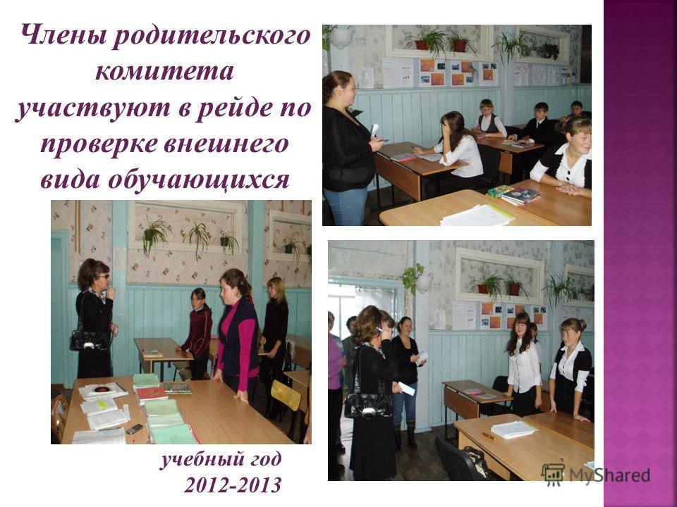 Члены родительского комитета участвуют в рейде по проверке внешнего вида обучающихся учебный год 2012-2013
