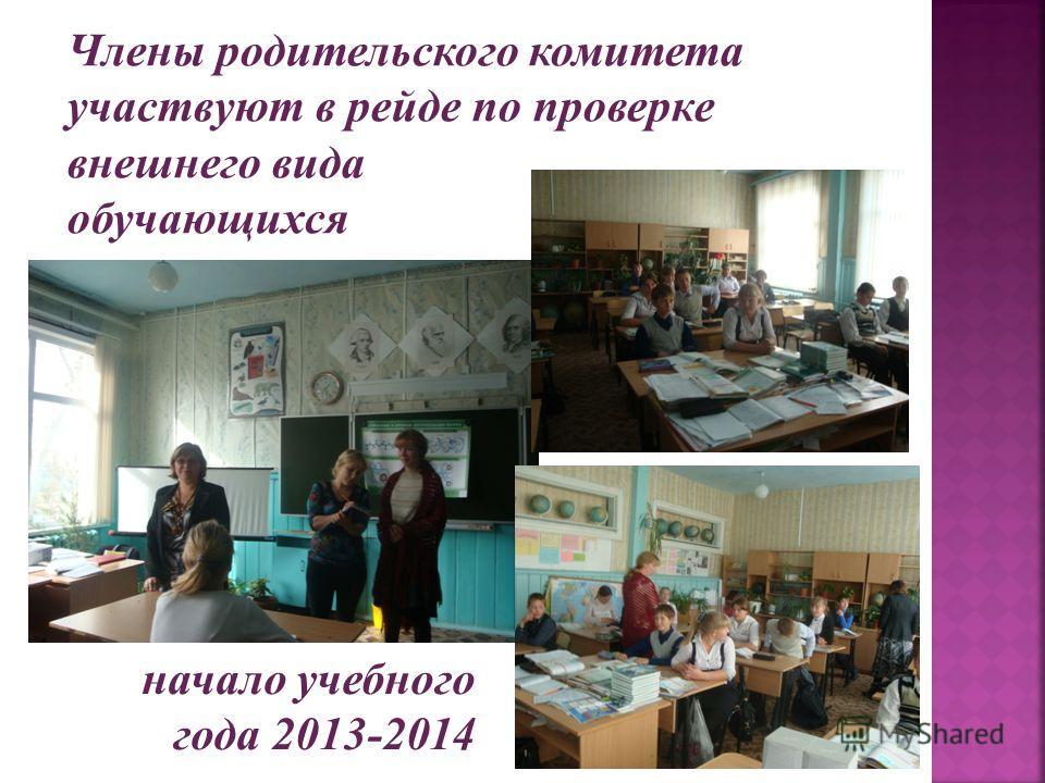 начало учебного года 2013-2014