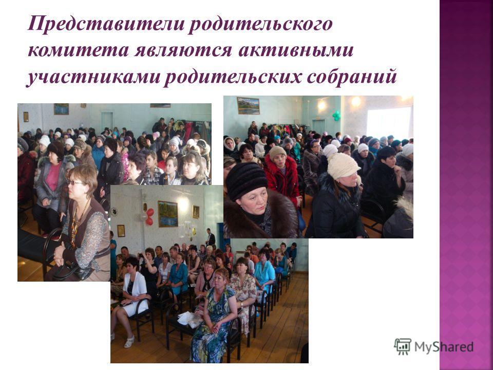 Представители родительского комитета являются активными участниками родительских собраний