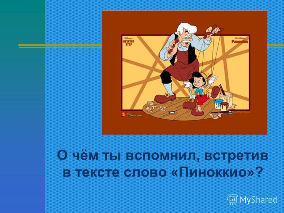 О чём ты вспомнил, встретив в тексте слово «Пиноккио»?