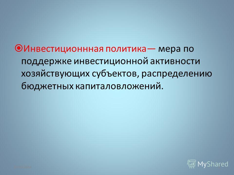 Инвестиционнная политика мера по поддержке инвестиционной активности хозяйствующих субъектов, распределению бюджетных капиталовложений. 25.03.20148
