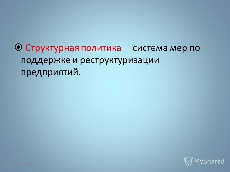 Структурная политика система мер по поддержке и реструктуризации предприятий. 25.03.20149