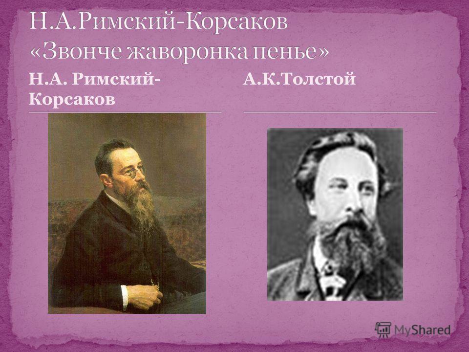 Н.А. Римский- Корсаков А.К.Толстой