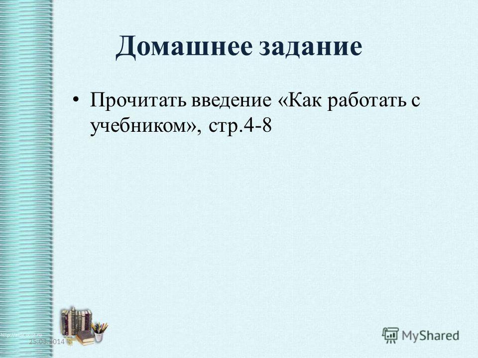 Домашнее задание Прочитать введение «Как работать с учебником», стр.4-8 25.03.2014