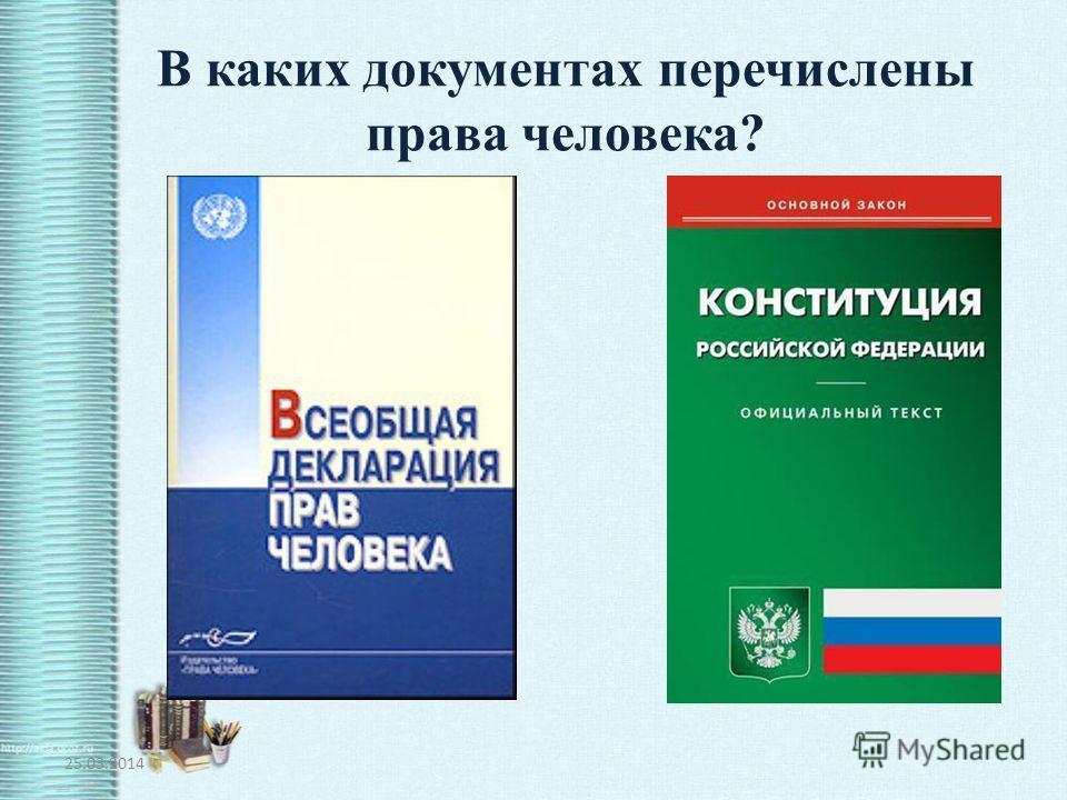 В каких документах перечислены права человека? 25.03.2014