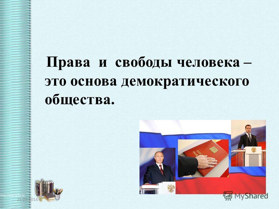 Права и свободы человека – это основа демократического общества. 25.03.2014