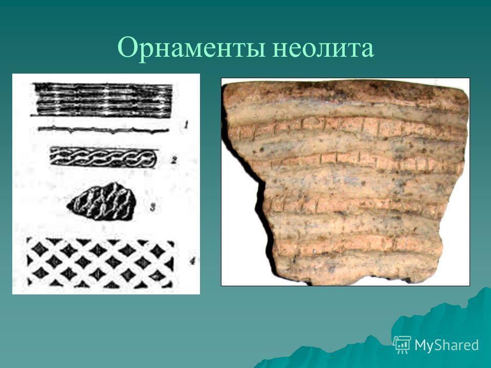 Орнаменты неолита