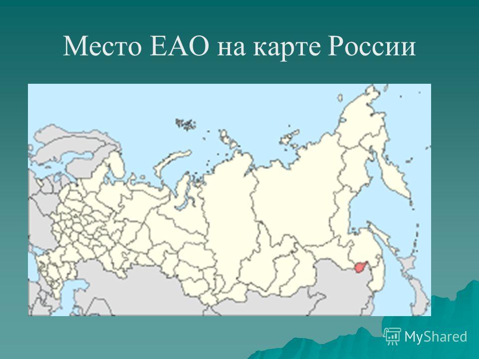 Место ЕАО на карте России