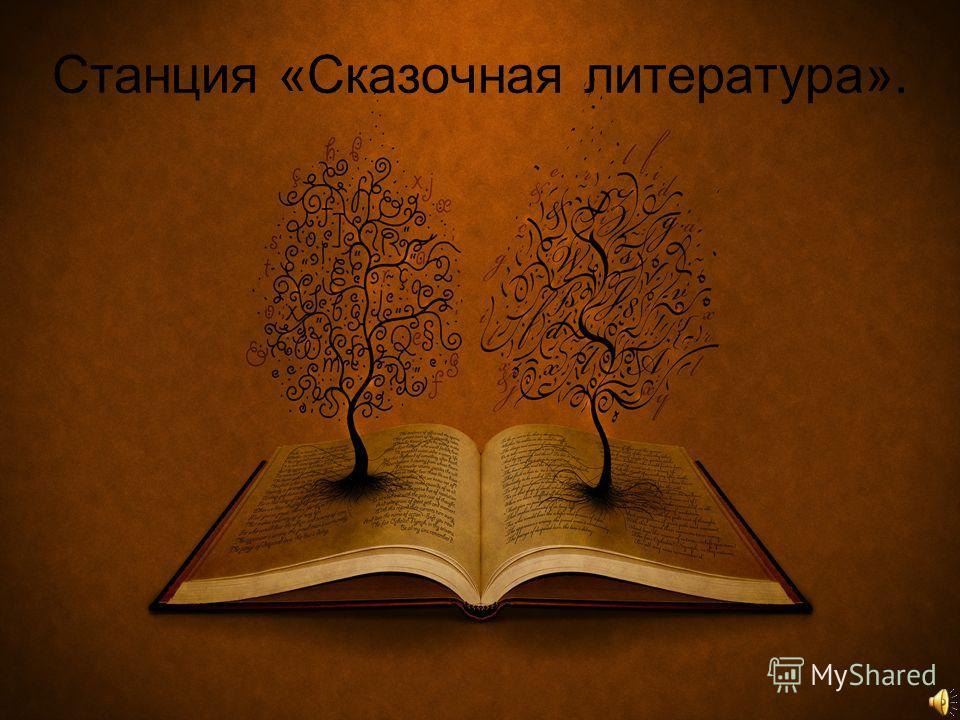Станция «Сказочная литература».
