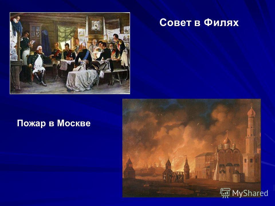 Совет в Филях Пожар в Москве