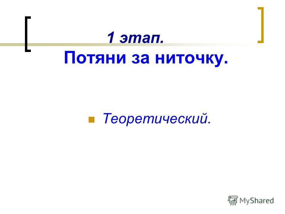 Три этапа эстафеты: а) знание теорем, свойств, определений (1 этап); б) умение решать простые задачи (2 этап). в) умение применять знания при решении практических заданий (3 этап).