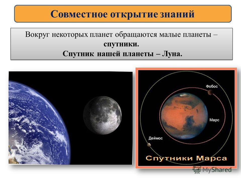 Вокруг некоторых планет обращаются малые планеты – спутники. Спутник нашей планеты – Луна. Вокруг некоторых планет обращаются малые планеты – спутники. Спутник нашей планеты – Луна.