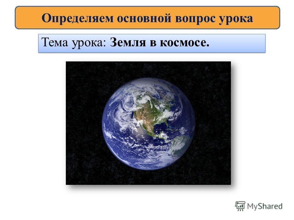 Земля в космосе презентация 2 класс