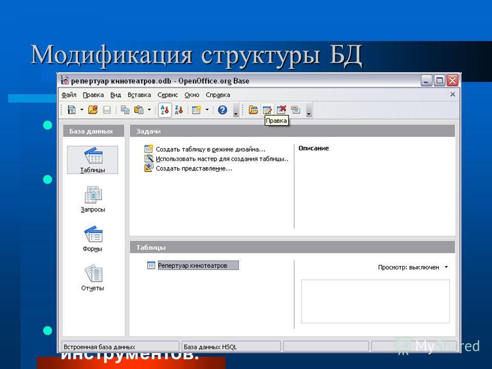 Файл Открыть Указать путь и имя файла Нажать на кнопку «Открыть». Выбрать объект «Таблица» в левой части окна. В правой части окна щелкнуть левой кнопкой мыши по имени нужной таблицы. Нажать кнопку на панели инструментов. Модификация структуры БД