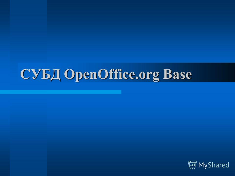 СУБД OpenOffice.org Base