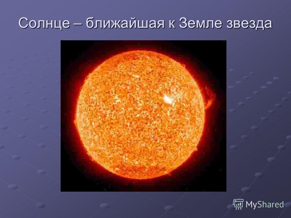 Солнце – ближайшая к Земле звезда