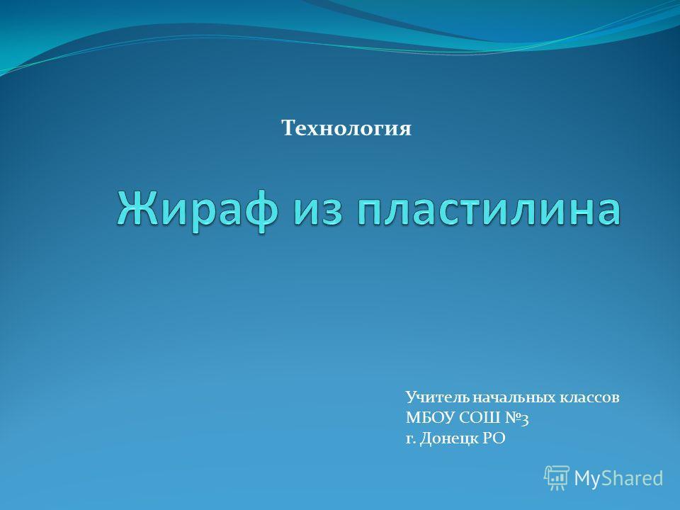 Учитель начальных классов МБОУ СОШ 3 г. Донецк РО Технология