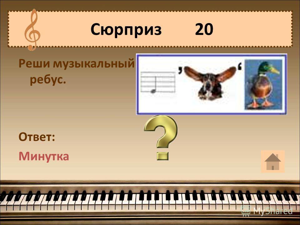 Реши музыкальный ребус. Ответ: Минутка Сюрприз 20