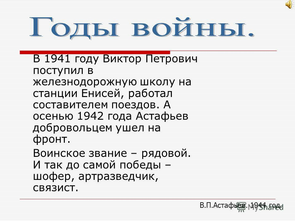 Виктор Петрович Астафьев родился в 1924 году в Красноярском крае. Детство писателя было трудным. Мальчику было всего семь лет, когда погибла его мать. Она утонула в Енисее. Памяти матери он посвятил повесть «Перевал». Юный Астафьев воспитывался в сем