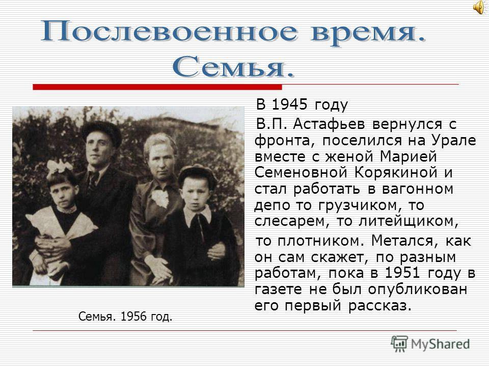 В 1941 году Виктор Петрович поступил в железнодорожную школу на станции Енисей, работал составителем поездов. А осенью 1942 года Астафьев добровольцем ушел на фронт. Воинское звание – рядовой. И так до самой победы – шофер, артразведчик, связист. В.П