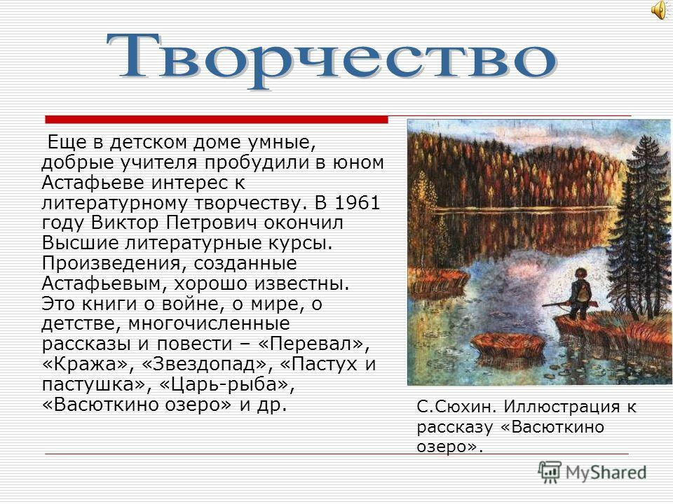 В 1945 году В.П. Астафьев вернулся с фронта, поселился на Урале вместе с женой Марией Семеновной Корякиной и стал работать в вагонном депо то грузчиком, то слесарем, то литейщиком, то плотником. Метался, как он сам скажет, по разным работам, пока в 1