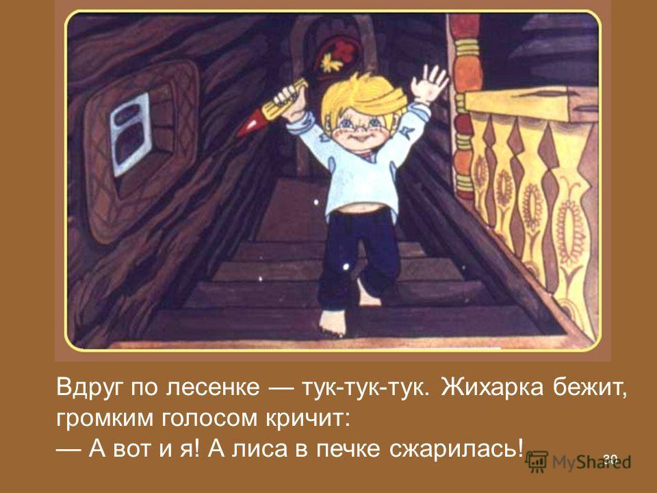 29 А дома кот да петух плачут, рыдают. Кот лапкой слезы вытирает, Петя крылышком подбирает.