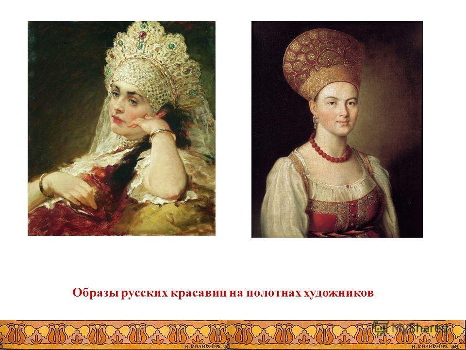 Образы русских красавиц на полотнах художников