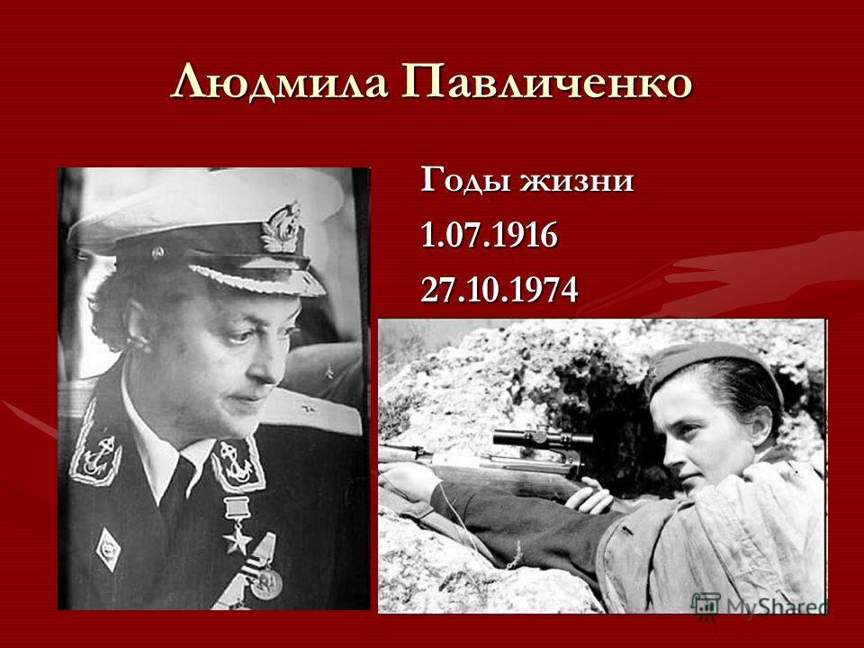 Людмила Павличенко Годы жизни 1.07.191627.10.1974