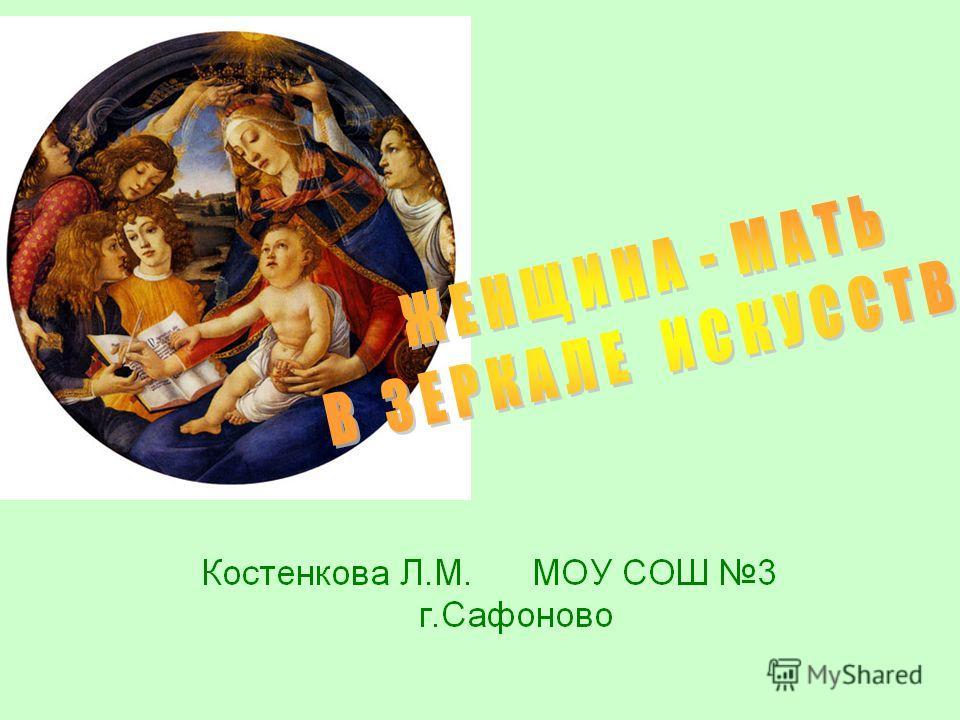 Костенкова Л.М. МОУ СОШ 3 г.Сафоново