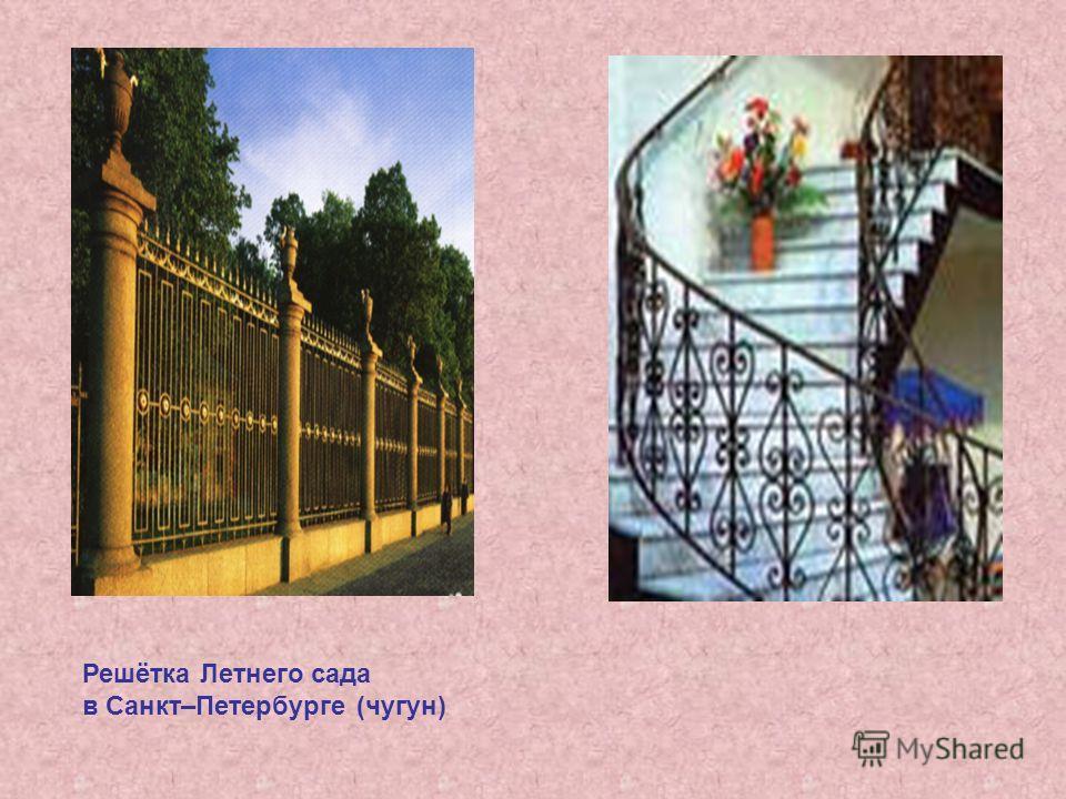 Решётка Летнего сада в Санкт–Петербурге (чугун)