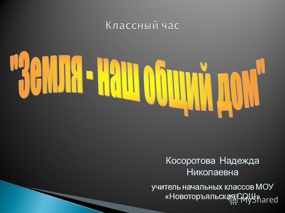 Косоротова Надежда Николаевна учитель начальных классов МОУ «Новоторъяльская СОШ»