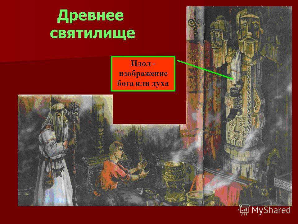 Древнее святилище Идол - изображение бога или духа