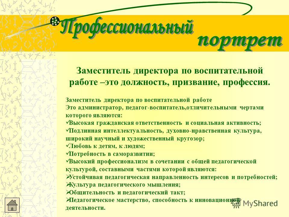 документы зам директора по воспитательной работе